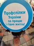 Профспілкову акцію підтримали в регіонах_7